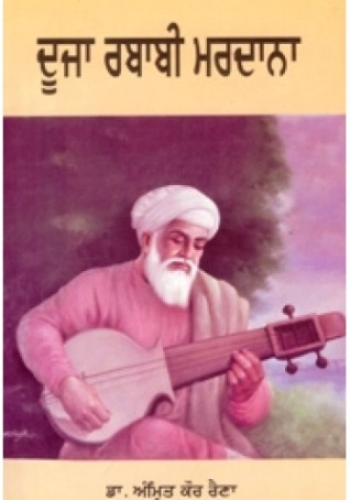 amrit-kaur-unistar-books0002-350x500